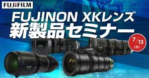 fujinon_system5