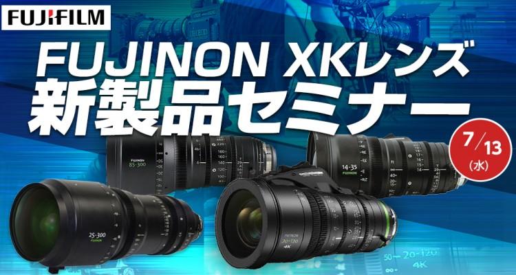 システムファイブが FUJINON XKレンズ 新製品セミナーを7/13に開催