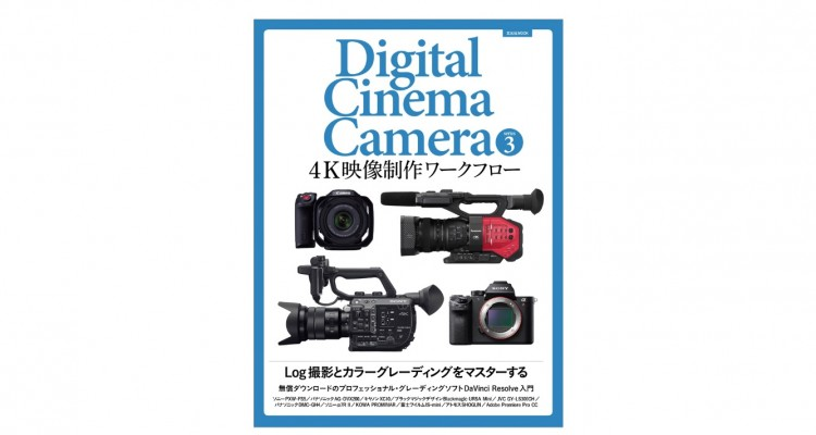 デジタルシネマカメラの運用法を学べる書籍「4K 映像制作ワークフロー」
