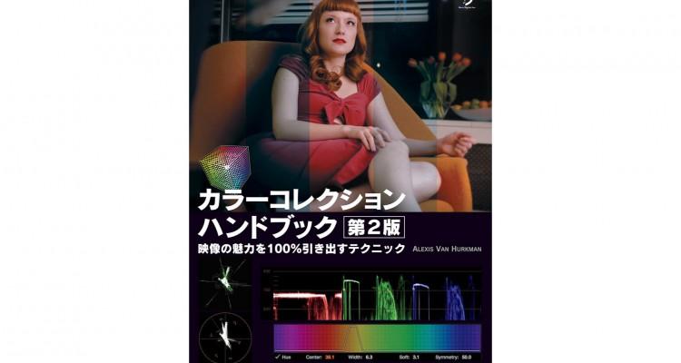 色調整の基礎からプロの技まで学べる「カラーコレクションハンドブック」