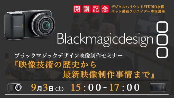 デジタルハリウッドSTUDIO京都が9月3日に「ブラックマジックデザイン映像制作セミナー」を開催