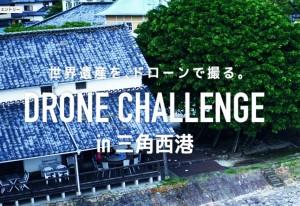 dronechallenge 01