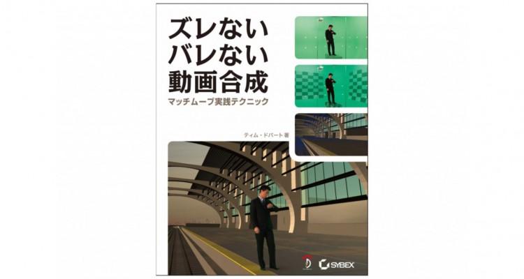 実写映像のCG合成をプロが教える「ズレない バレない 動画合成 マッチムーブ実践テクニック」