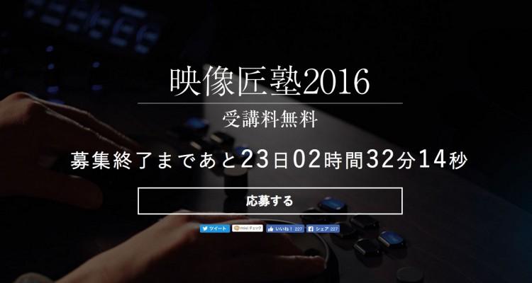 「映像匠塾2016 STEP2」が9月24日に開催。今回はVRについてのセミナーです。