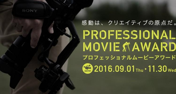 テーマは「感動」!ショートムービーコンテスト「PROFESSIONAL MOVIE AWARD」受賞作品発表!