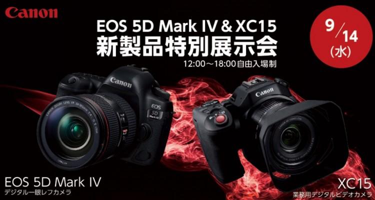 システムファイブが9月14日に「Canon EOS 5D Mark IV & XC15新製品特別展示会」を開催