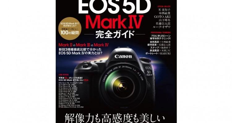 「キヤノン EOS 5D Mark IV 完全ガイド」10月24日に発売。