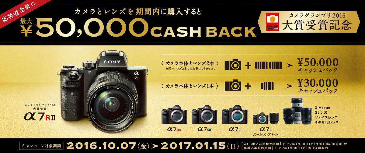 alpha7cashback-01