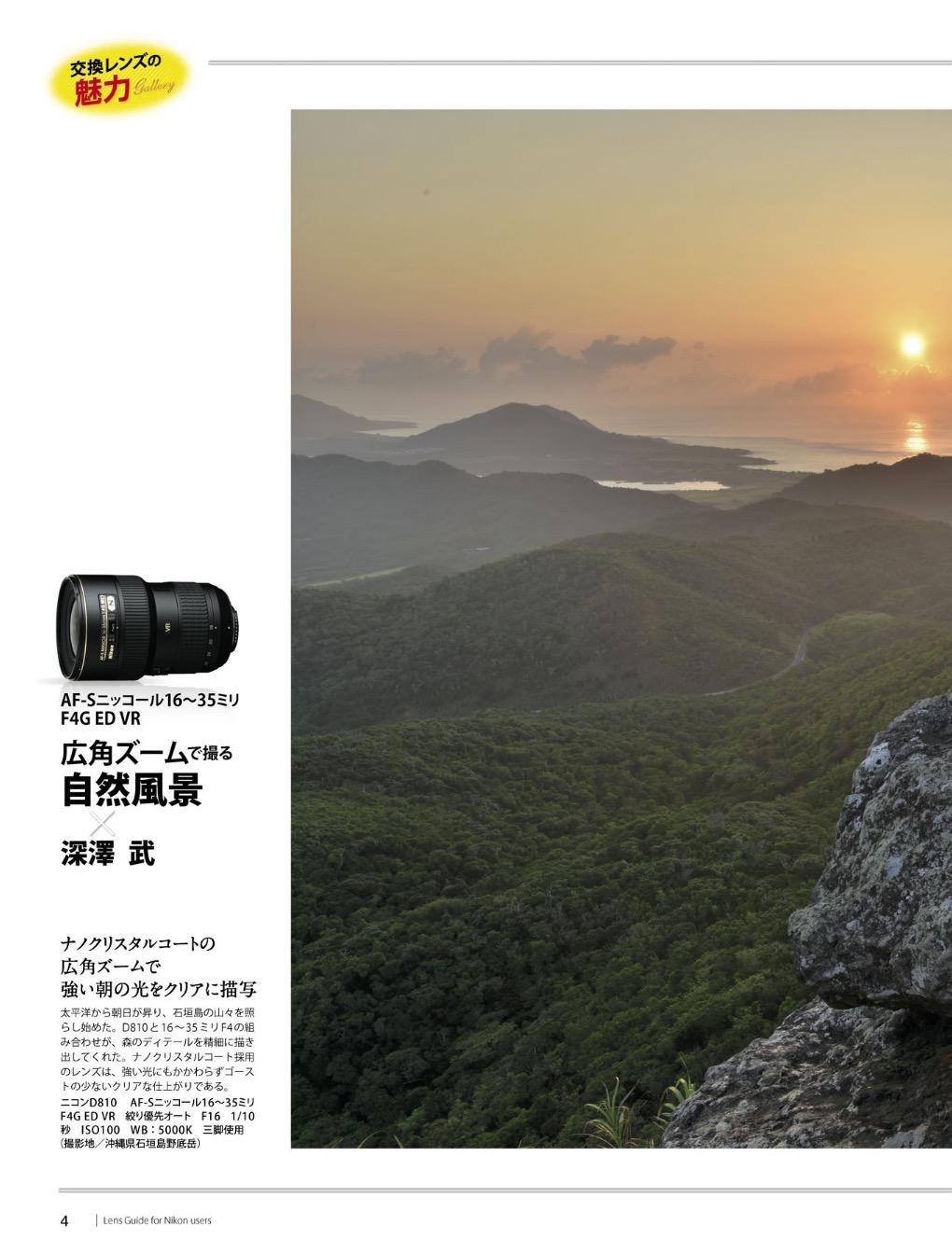 nikon-lens-guide-02