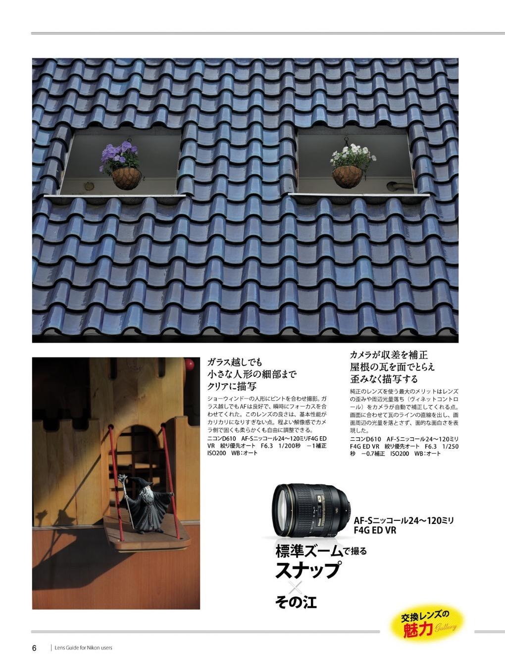 nikon-lens-guide-03