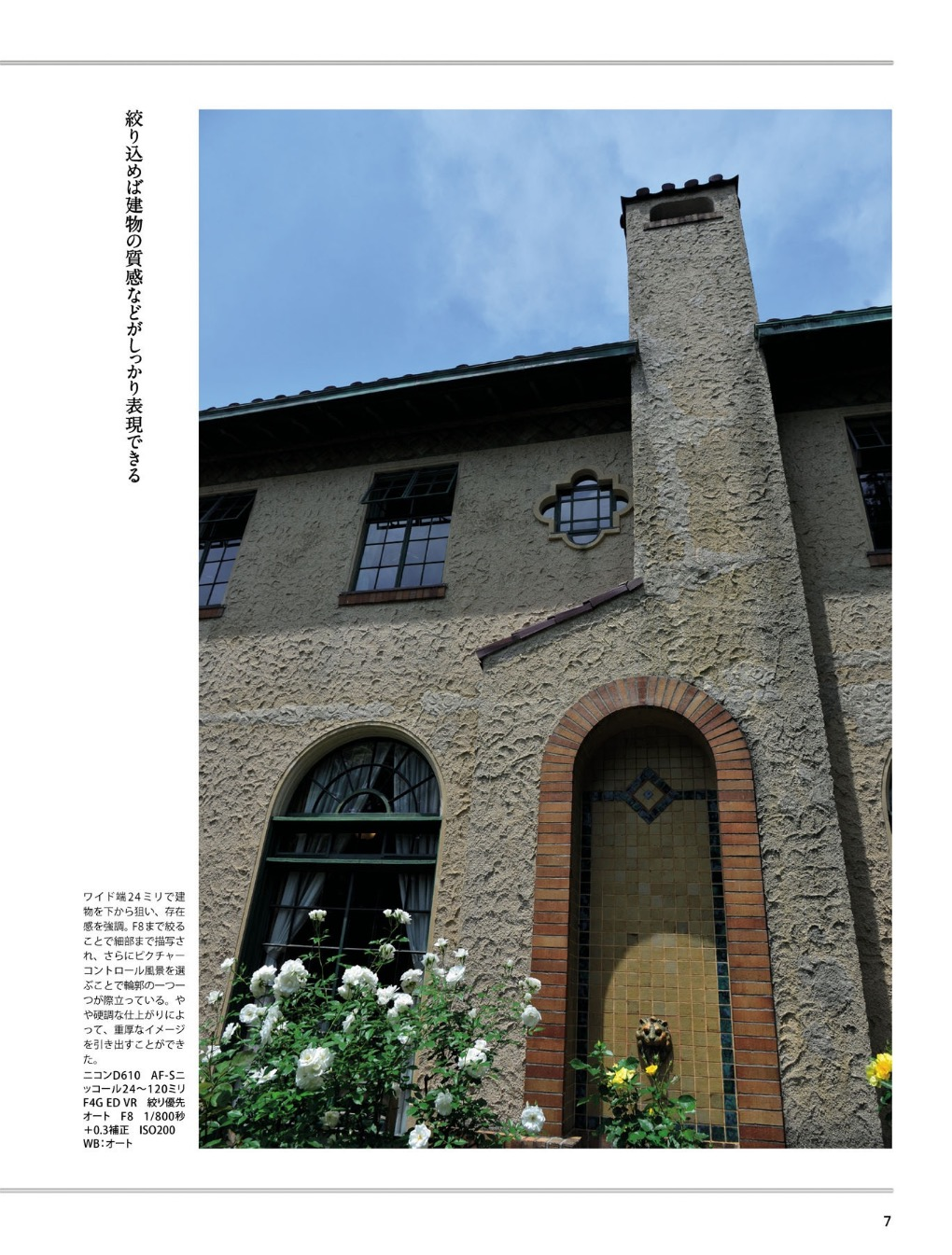 nikon-lens-guide-04