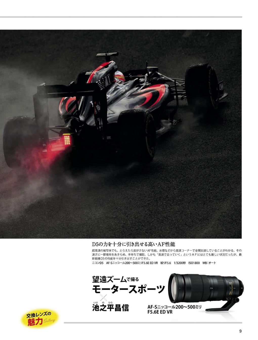 nikon-lens-guide-06
