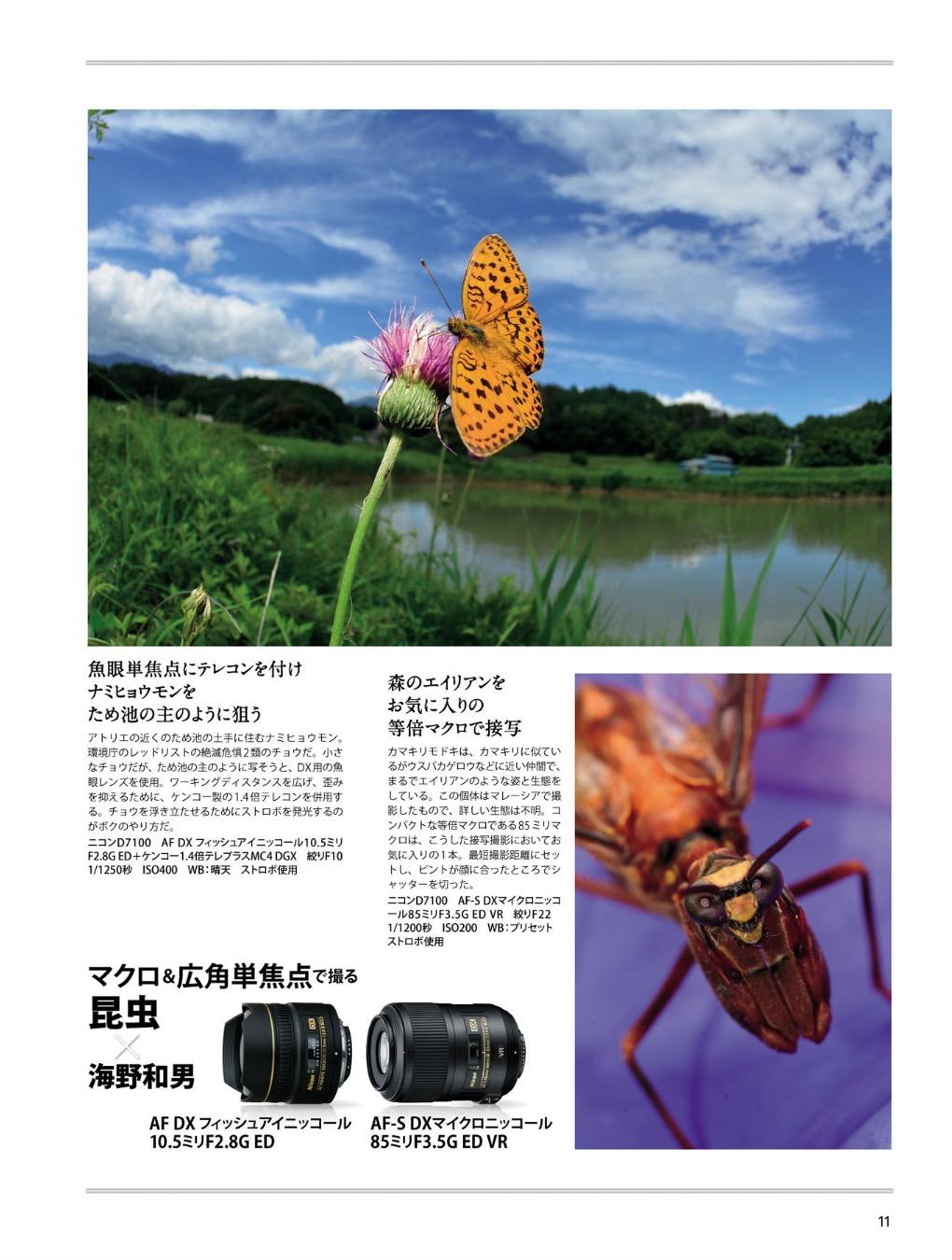 nikon-lens-guide-08