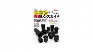 nikon-lens-guide-09