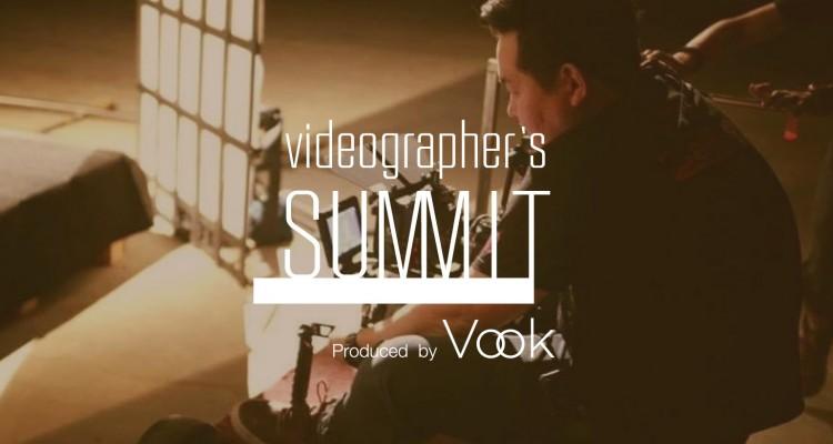 ビデオグラファーのための強化合宿「Videographer's SUMMIT」が11月18〜20日に開催