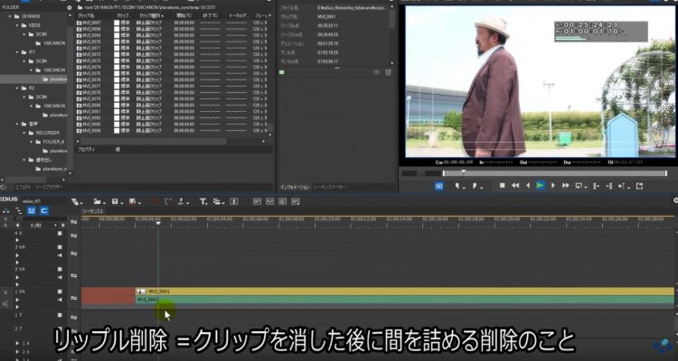 EDIUS Pro 8 の初心者講座!動画で分かりやすく映像編集を解説!
