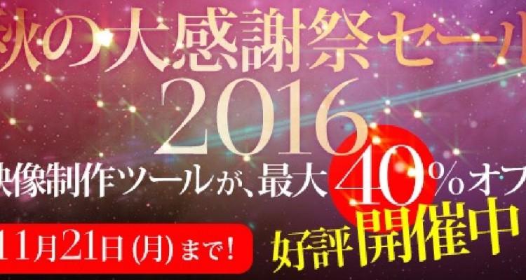 最大40%割引!Flashback Japanが「秋の大感謝祭セール」を今年も開催!