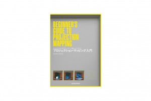 guide-to-projection-07