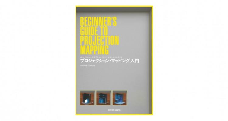 プロジェクションマッピングを実践しながら学べる!書籍「プロジェクションマッピング入門」