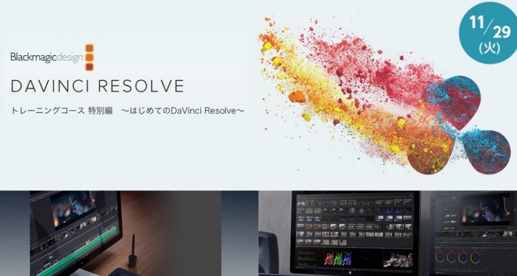 Blackmagic Designが、11/29にDaVinci Resolve初級トレーニングを開催!