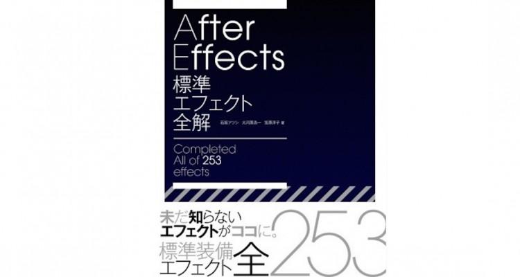 「After Effects 標準エフェクト全解」AEの標準エフェクトを網羅。CCにも対応した最新版が出ます