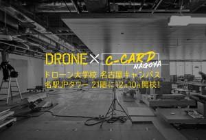 drone-nagoya-01