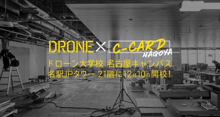 JUIDA認定「ドローン大学校」が名古屋にも開校!11日間でドローンの資格が取得できます!