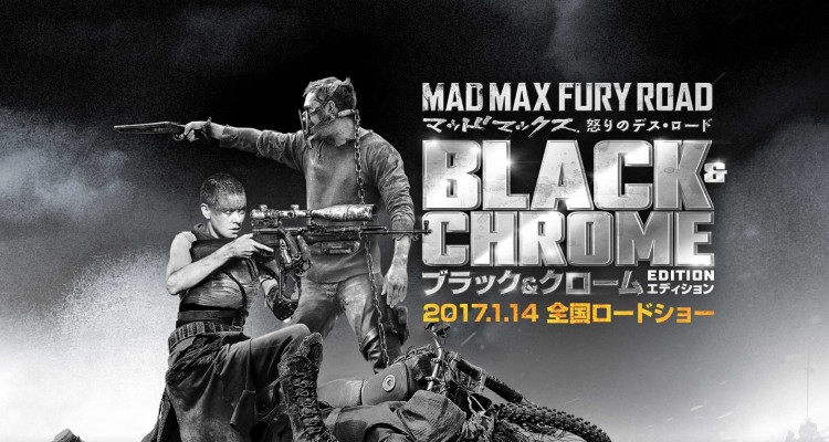 「マッドマックス 怒りのデス・ロード」モノクロ版が1月14日に公開!