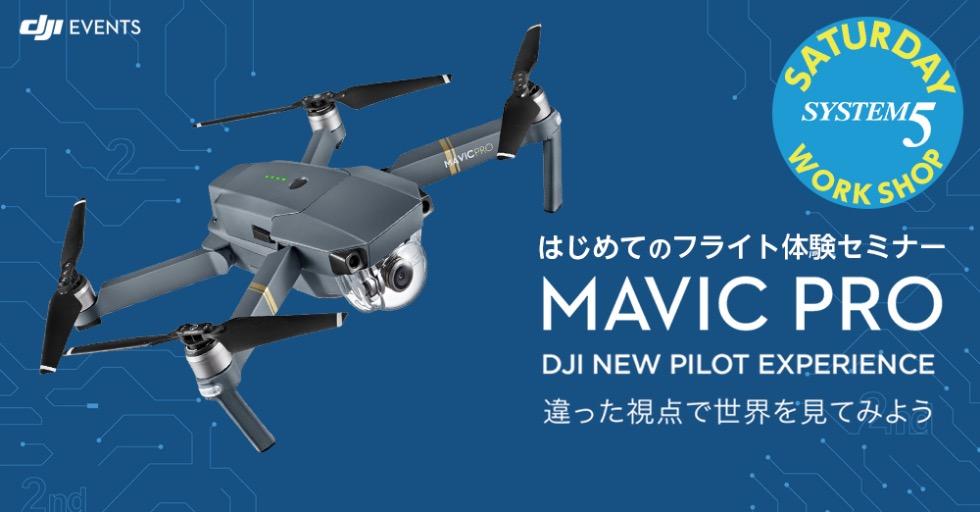 mavic-sys5-01