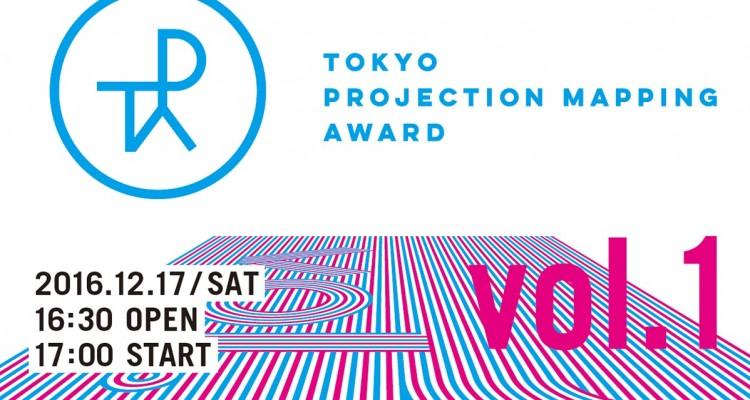 「東京国際プロジェクションマッピングアワード vol.1」の上映会・表彰式が12月17日に開催!