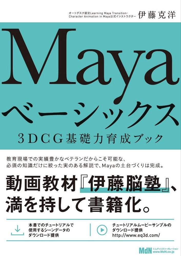 maya basic 01