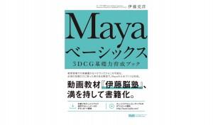 maya basic 12