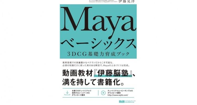 Mayaの公式インストラクターが教える!入門書「Mayaベーシックス 3DCG基礎力育成ブック」予約受付中!