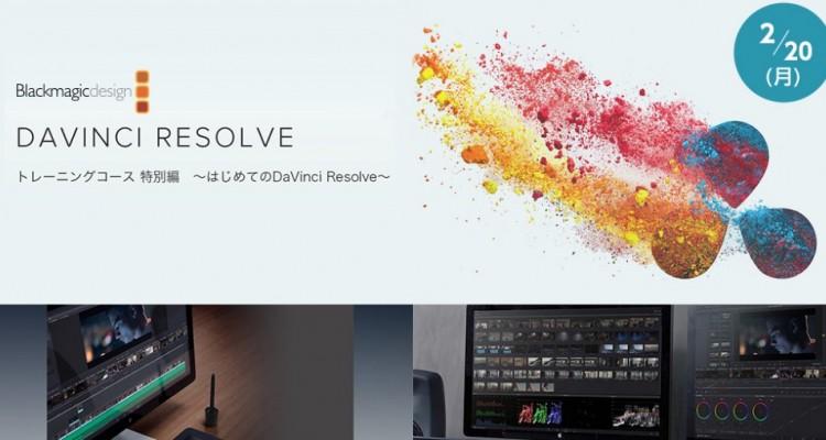プロの使うカラーグレーディングに挑戦!システムファイブが2月20日に「DaVinci Resolve」の入門セミナーを開催!