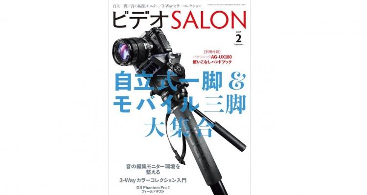 ビデオSALON2月号:特集は「自立式一脚&モバイル三脚のススメ」別冊付録「Panasonic AG-UX180使いこなしハンドブック」