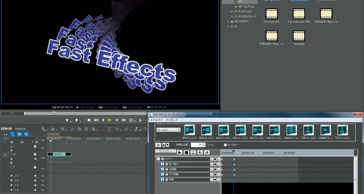 即戦力!40種以上のエフェクトを収録したリアルタイムのEDIUSプラグイン「Fast Effects for Broadcast」!