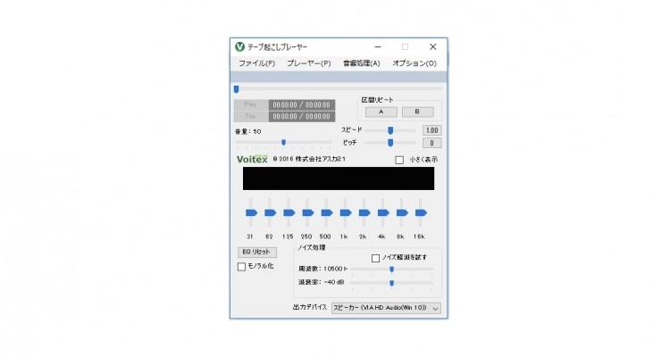 プロ目線で作られた高機能!アスカ21がフリーの音声再生ソフト「テープ起こしプレーヤー」を公開!