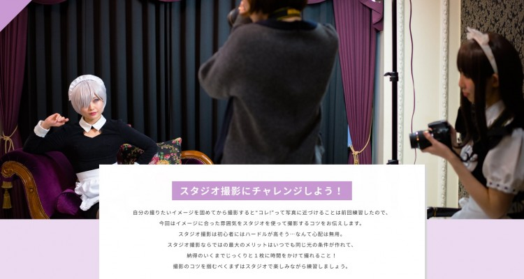 人物撮影のノウハウが満載!ニコンがコスプレ撮影のテクニック解説サイト「コスジェニック・レッスン」を公開!