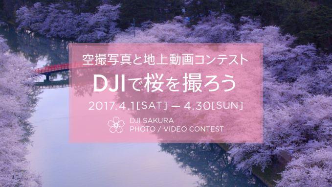 最優秀賞には最新ドローンが!空撮写真・地上動画のコンテスト「DJIで桜を撮ろう」開催!