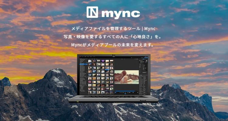 6月30日までBasic版が無料!EDIUSから機能を独立させた快適な動画・写真管理ソフト「Mync」!