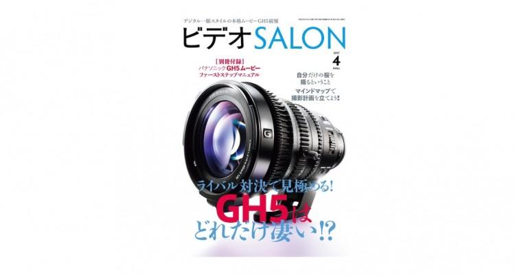 ビデオSALON4月号:特集は「GH5の動画力フィールド検証」!別冊付録「GH5 ムービーファーストステップマニュアル」も!