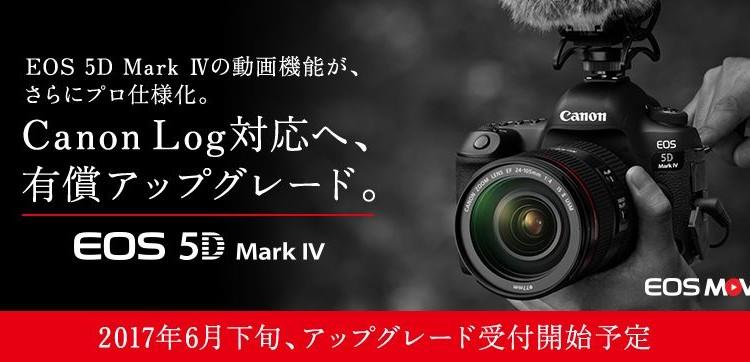 大幅にグレードアップ!!CanonがEOS 5D Mark IVでCanon Logに対応する有償アップデートを6月下旬より開始!