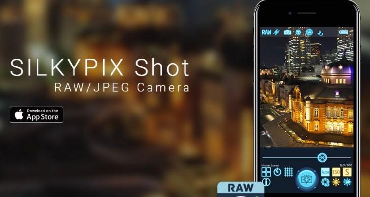 無料ですよ!iPhoneでRAW記録が可能なカメラアプリ「SILKYPIX Shot」!