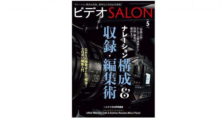 ビデオSALON5月号:特集は「ナレーション構成&収録・編集術」!