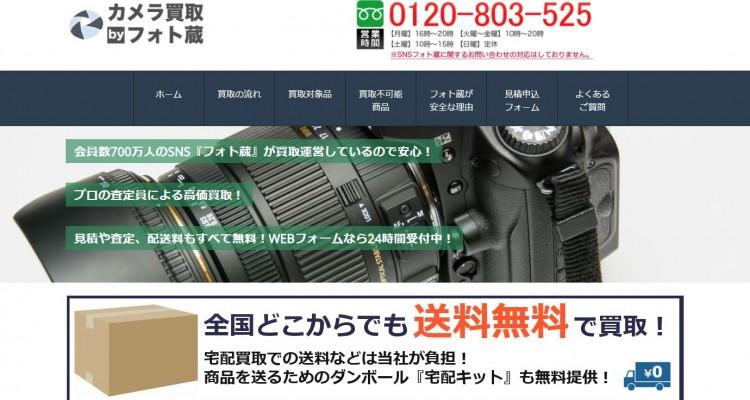 査定・送料は無料!写真共有SNS「フォト蔵」がカメラ・レンズの買取サービスを開始!