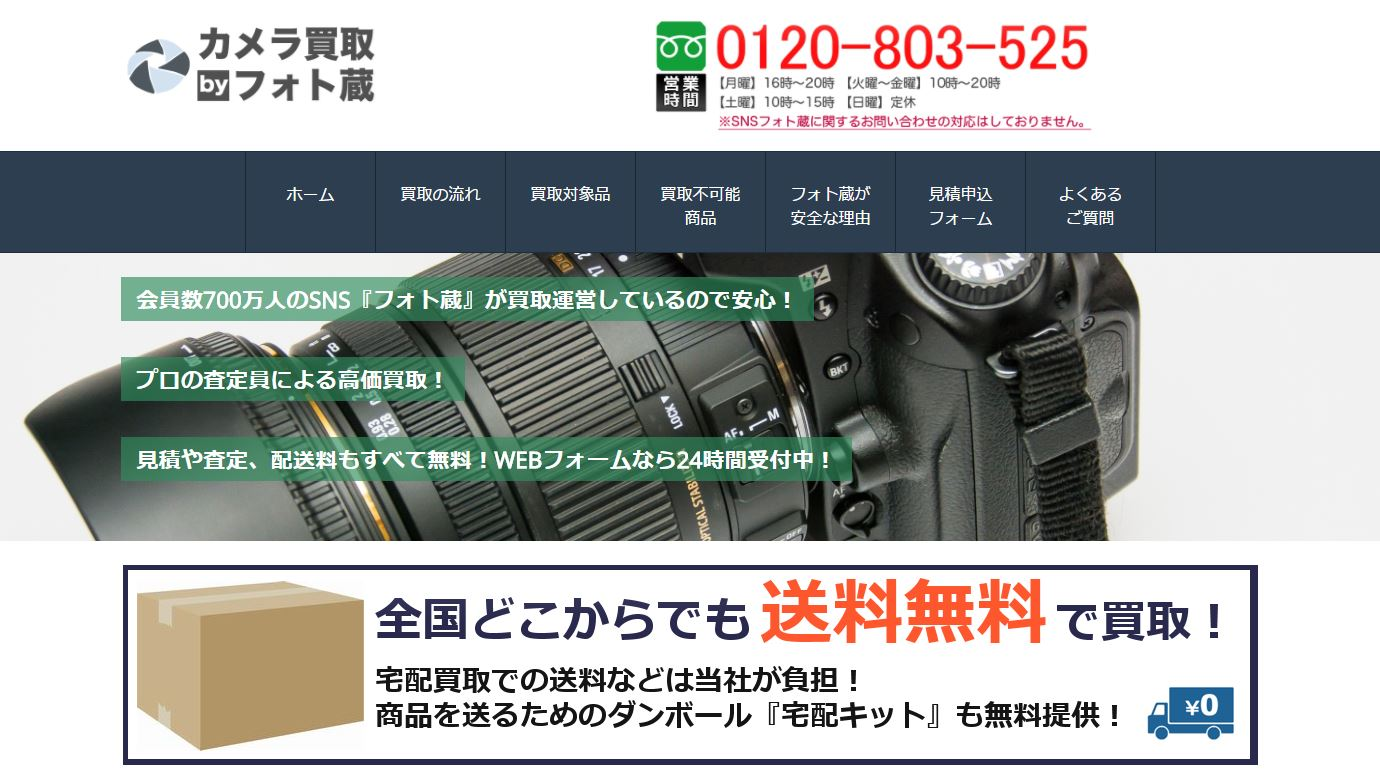 photozou buying 01