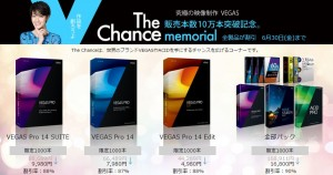 VEGAS Pro 1706sale 01