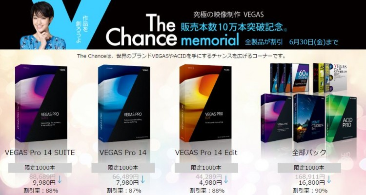 最大90%OFF!しかも購入者の中から抽選で1万円が当たる!動画編集ソフト「VEGAS Pro」シリーズが6月30日までセール中!!