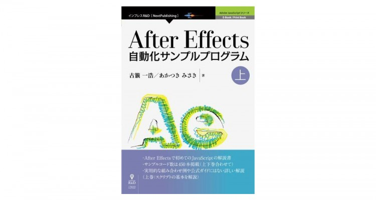 AEの様々な操作を自動化して作業を高速・快適に!書籍「After Effects自動化サンプルプログラム (上下巻)」!