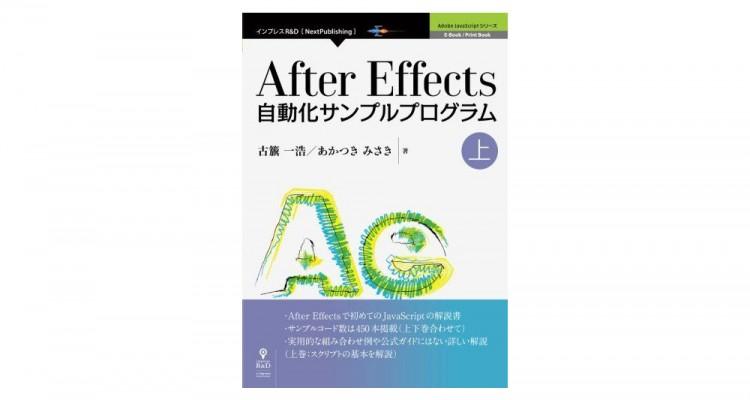 AEの様々な操作を自動化して作業を高速・快適に!書籍「After Effects自動化サンプルプログラム (上下巻)」!